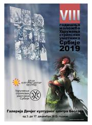 Скупштина и годишња изложба УСУС, уторак 3. децембар