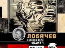 Ђорђе Лобачев — Сабрана дела, књига 1: Плава пустоловка и друге приче (1931–1939)